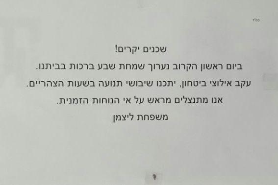 ליצמן