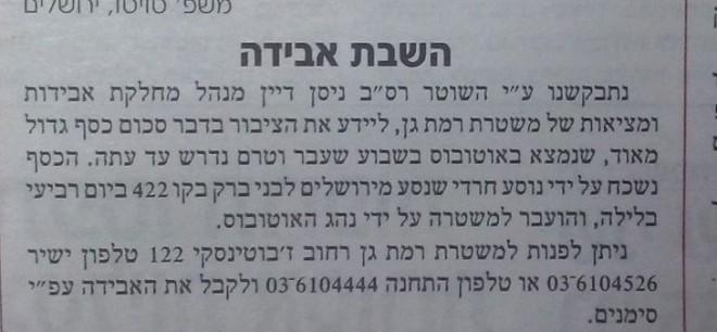 הודעה בעיתון