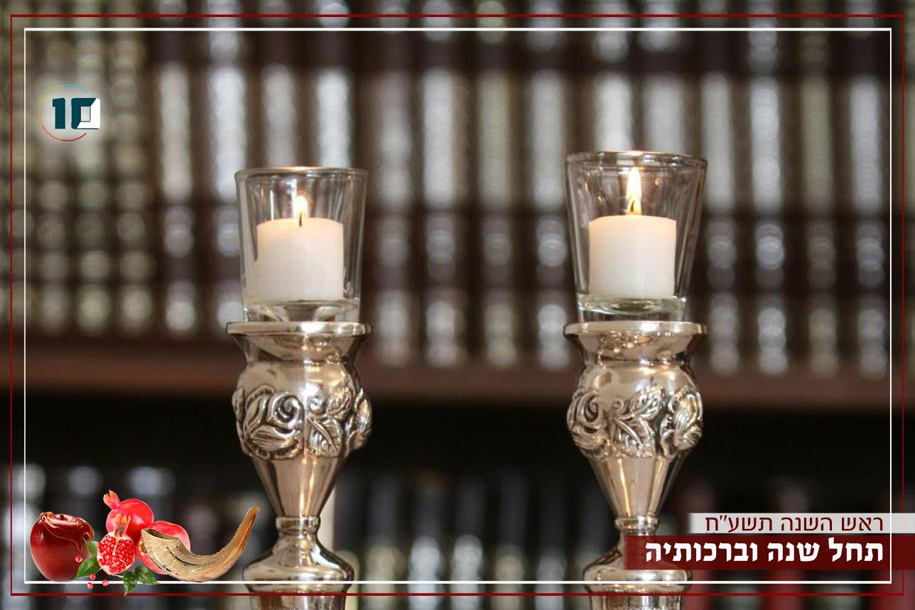 נרות שבת וחג
