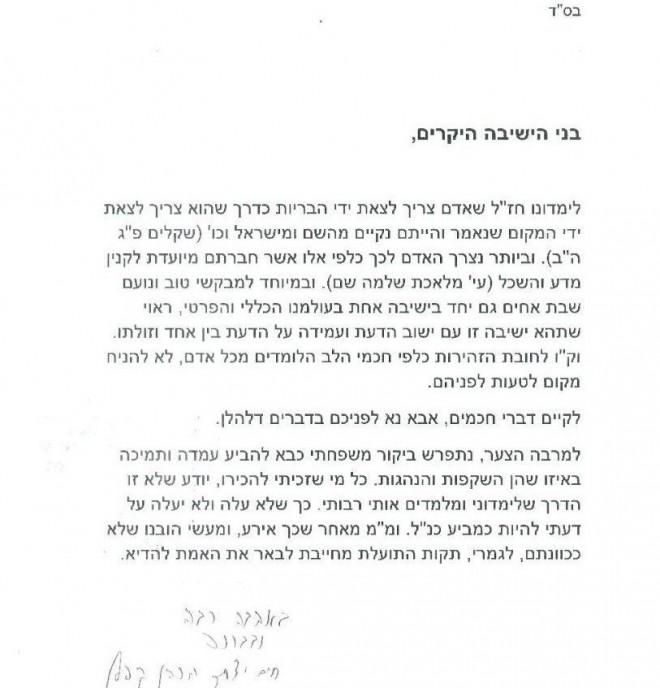 מכתב הרב קפלן