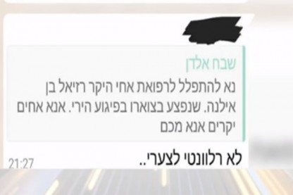 """הרב רזיאל שבח הי\""""ד"""
