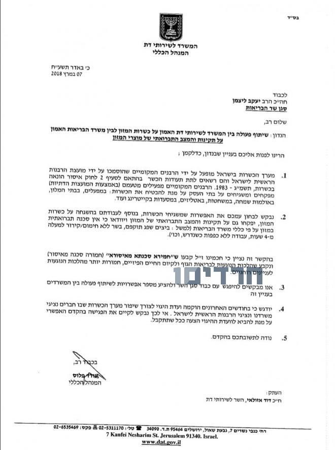 מכתב משרד הדתות