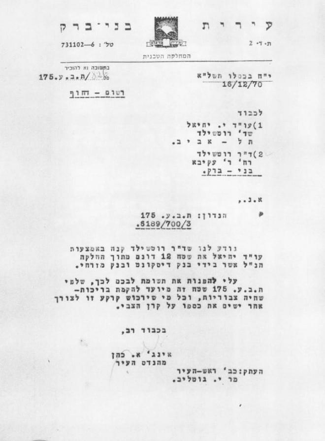 משה רוטשילד, הרבי מליובאוויטש