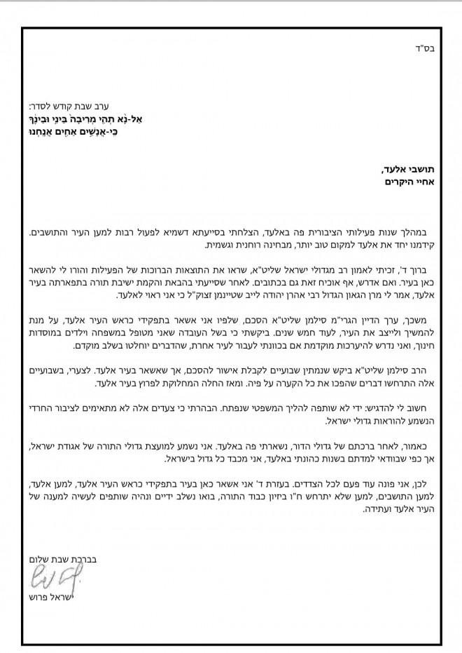 ישראל פרוש, מכתב