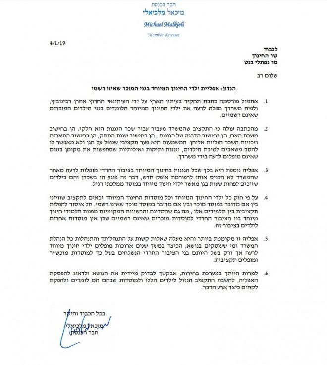 מכתב מיכאל מלכיאלי, ילדים מויוחדים
