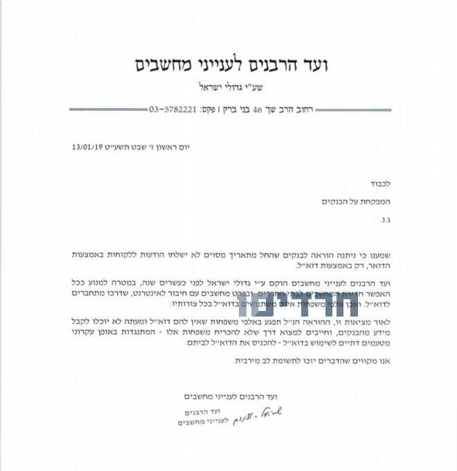 """ועד הרבנים לענייני מחשבים: """"פוגעים באלפים שמתנגדים לדוא""""ל"""""""