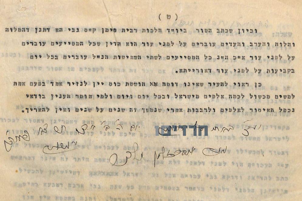 הרב מלצר, מכתב